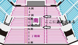 日本武道館 スタンド席 2階 列
