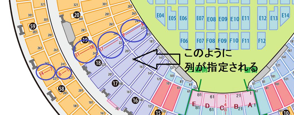 京セラドーム 列指定方法