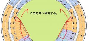 京セラドーム 席移動