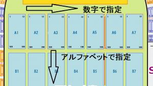日本ガイシホール アリーナ ブロック指定方法