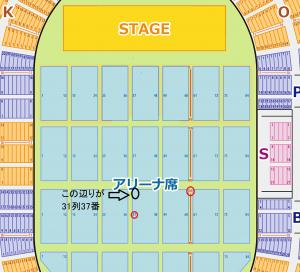 日本ガイシホール 座席表 通し番号 31列37番