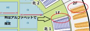 サンドーム福井 スタンド席列の指定方法