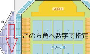 沖縄コンベンションセンター席番号