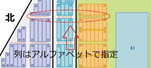 沖縄コンベンションセンター列指定方法