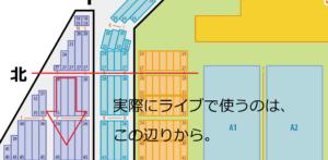 沖縄コンベンションセンタースタンド席ライブで使う席