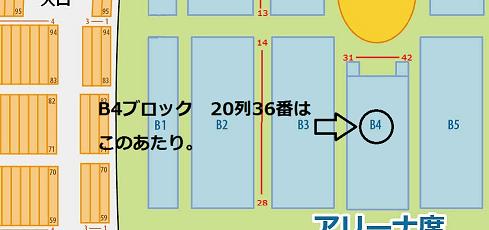 静岡エコパアリーナ アリーナ席 ブロック20列36番